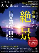 おでかけ大人旅(流行発信MOOK)