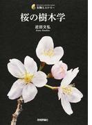 桜の樹木学