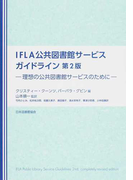 IFLA公共図書館サービスガイドライン 理想の公共図書館サービスのために