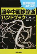 臨床実践者のための脳卒中画像診断ハンドブック