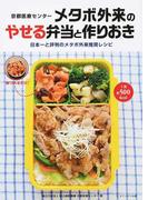 京都医療センターメタボ外来のやせる弁当と作りおき 日本一と評判のメタボ外来推奨レシピ