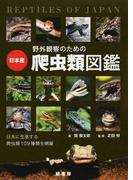 野外観察のための日本産爬虫類図鑑 日本に生息する爬虫類109種類を網羅