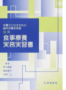 食事療養実務実習書 栄養士になるための臨床栄養学実習 別冊 第3版