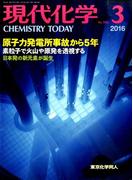 現代化学 2016年 03月号 [雑誌]