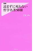 読まずに死ねない哲学名著50冊 (Forest 2545 Shinsyo)