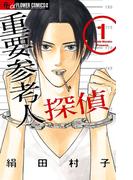 重要参考人探偵(flowersフラワーコミックス) 7巻セット