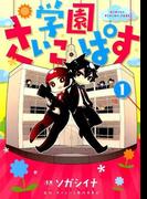 学園さいこぱす(BLADE COMICS) 3巻セット(BLADE COMICS(ブレイドコミックス))