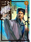 それからの三国志 上・烈風の巻(ロマン・コミックス)
