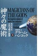 神々の魔術 失われた古代文明の叡智 上