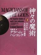 神々の魔術 失われた古代文明の叡智 下