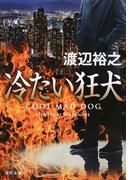 冷たい狂犬 (角川文庫)(角川文庫)