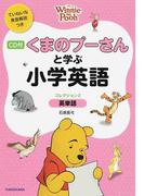 くまのプーさんと学ぶ小学英語 ていねいな発音解説つき コレクション2 英単語