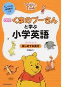 くまのプーさんと学ぶ小学英語 ていねいな発音解説つき コレクション3 はじめての英文