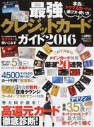 最強クレジットカードガイド 本当にトクするカードの選び方・使い方 2016 (角川SSCムック)