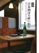 北陸日本酒ほろ酔い紀行 酒と肴とうつわ、ときどき列車