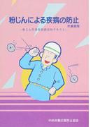 粉じんによる疾病の防止 作業者用 粉じん作業特別教育用テキスト 第13版