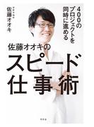 【期間限定価格】400のプロジェクトを同時に進める 佐藤オオキのスピード仕事術