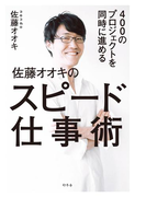400のプロジェクトを同時に進める 佐藤オオキのスピード仕事術(幻冬舎単行本)