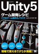 Unity5ゲーム開発レシピ