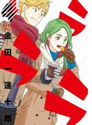 ラララ 4巻(ヤングガンガンコミックス)