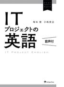 ITプロジェクトの英語(音声付)
