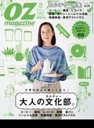 OZmagazine 2016年3月号 No.527(OZmagazine)