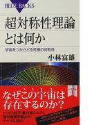 超対称性理論とは何か 宇宙をつかさどる究極の対称性 (ブルーバックス)(ブルー・バックス)
