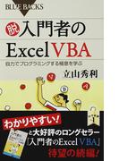脱入門者のExcel VBA 自力でプログラミングする極意を学ぶ (ブルーバックス)(ブルー・バックス)