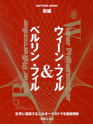 新編ウィーン・フィル&ベルリン・フィル 世界に君臨する二大オーケストラを徹底解剖 (ONTOMO MOOK)(ONTOMO MOOK)
