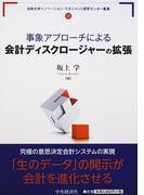 事象アプローチによる会計ディスクロージャーの拡張 (法政大学イノベーション・マネジメント研究センター叢書)