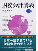 財務会計講義 第17版