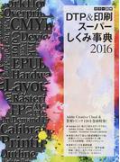 カラー図解DTP&印刷スーパーしくみ事典 2016