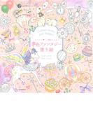 """""""かわいい♥""""の魔法にかかる夢色ファンタジー塗り絵 Colors make you happy♡ (大人の塗り絵シリーズ)"""