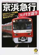 京浜急行スゴすぎ謎学 かなりユニークな電鉄のフツーじゃない魅力のすべて!