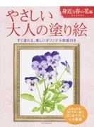 やさしい大人の塗り絵 塗りやすい絵で、はじめての人にも最適 身近な春の花編