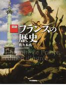 図説フランスの歴史 増補新版 (ふくろうの本)