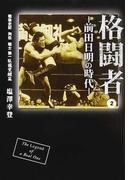 格闘者 前田日明の時代 2 戦後史記列伝戦士第一臥龍覚醒篇