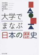 大学でまなぶ日本の歴史