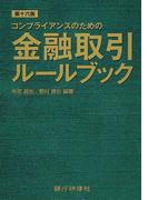 コンプライアンスのための金融取引ルールブック 第16版
