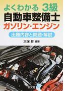 よくわかる3級自動車整備士ガソリン・エンジン 出題内容と問題・解説 改訂第2版 (国家・資格シリーズ)