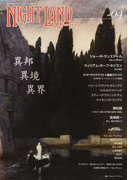 ナイトランド・クォータリー vol.04 特集・異邦・異境・異界