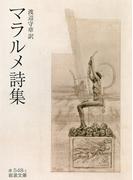 マラルメ詩集(岩波文庫)