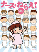 ナースをねらえ! 看護学生奮闘記(コミックエッセイの森)