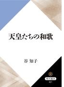 【期間限定価格】天皇たちの和歌(角川選書)