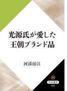 光源氏が愛した王朝ブランド品(角川選書)