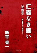 仁義なき戦い〈決戦篇〉 美能幸三の手記より(角川文庫)