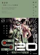 S20/戦後トウキョウ退魔録(NOVEL 0)
