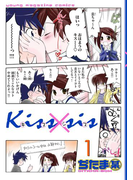 【期間限定 無料】Kiss×sis 弟にキスしちゃだめですか?(1)