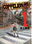 【期間限定 無料】COPPELION(1)