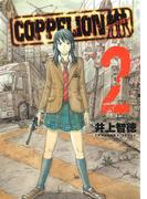 【期間限定 無料】COPPELION(2)